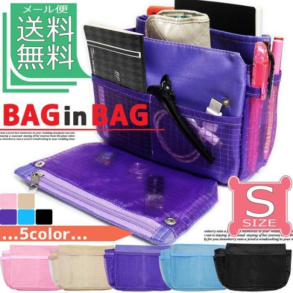 【即納】【メール便(ゆうパケット)送料無料】訳あり バッグインバッグ Sサイズ 小さめ アウトレット バッグ イン バッグ ポーチ BAG in BAG 旅行|colore-blueplanet