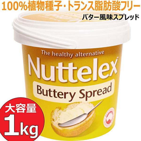 【クール便】Nuttelex★バター風味スプレッド★植物種子100%使用 オーストラリア Buttery Spread マーガリン トランス脂肪酸フリー ベジタリアン|colore-blueplanet