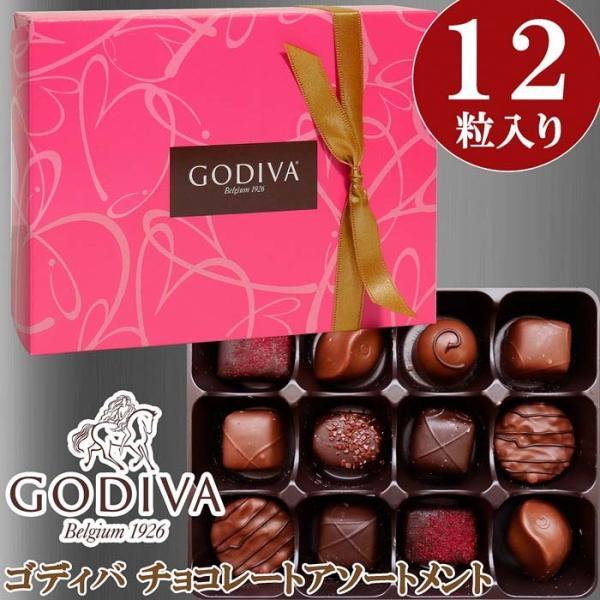 ★GODIVA ゴディバ★チョコレートアソートメント12粒入り★チョコレート トリュフ|colore-blueplanet