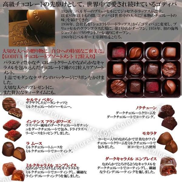 ★GODIVA ゴディバ★チョコレートアソートメント12粒入り★チョコレート トリュフ|colore-blueplanet|02
