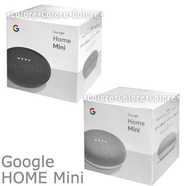 【送料無料】★Google Home Mini チョーク チャコール★グーグル ホーム ミニ GA00210-JP GA00216-JP google home mini AIスピーカー|colore-blueplanet