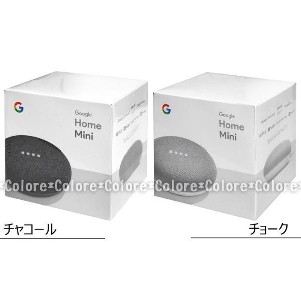 【送料無料】★Google Home Mini チョーク チャコール★グーグル ホーム ミニ GA00210-JP GA00216-JP google home mini AIスピーカー|colore-blueplanet|02