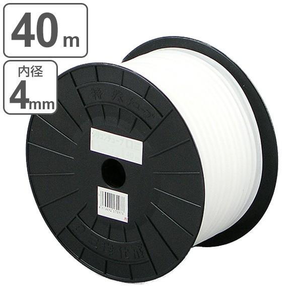 ホース SH シリコンホース 4×6mm 40m ( 食品 飲料水 医療用 電線保護 食品用ホース 業務用 )