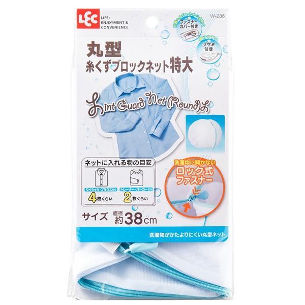 洗濯ネット CX 丸型 糸くずブロックネット 特大 直径38cm ( 洗濯 ネット 洗濯用品 )