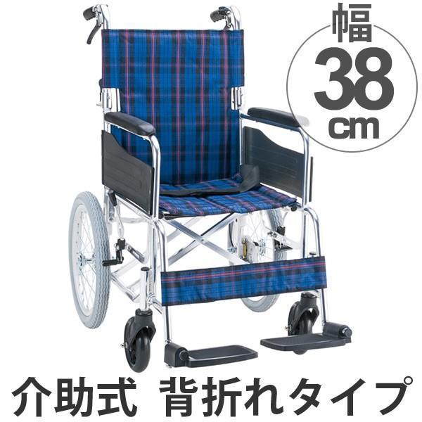 車いす 介助式 背折れタイプ 座面幅38cm 非課税 ( 車椅子 車イス 介護 )