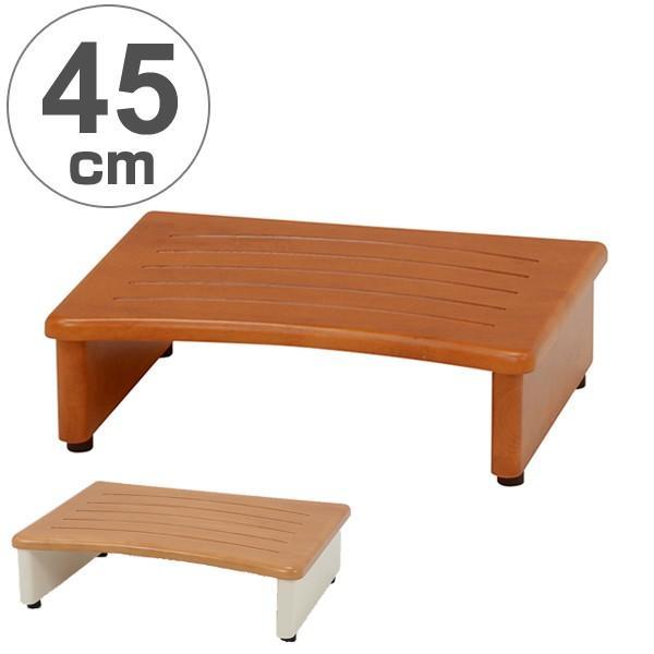 踏み台 玄関 木製 玄関踏み台 幅45cm ( ステップ 玄関台 玄関収納 )