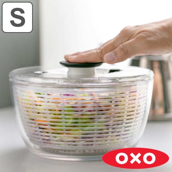 OXO オクソー 野菜水切り器 クリア サラダスピナー 小 ( 野菜水切り器 野菜水きり器 コランダー )