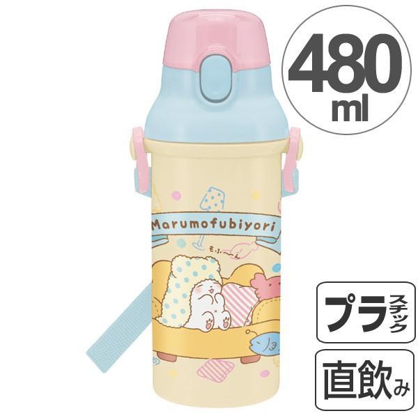 水筒子供まるもふびより直飲みプラワンタッチボトル480mlキャラクター(軽量プラスチック子供用水筒おすすめ)