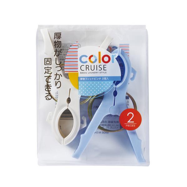 洗濯バサミ 厚物フィットピンチ 2個入 color CRUISE ( 洗濯ばさみ 洗濯用品 洗濯 )