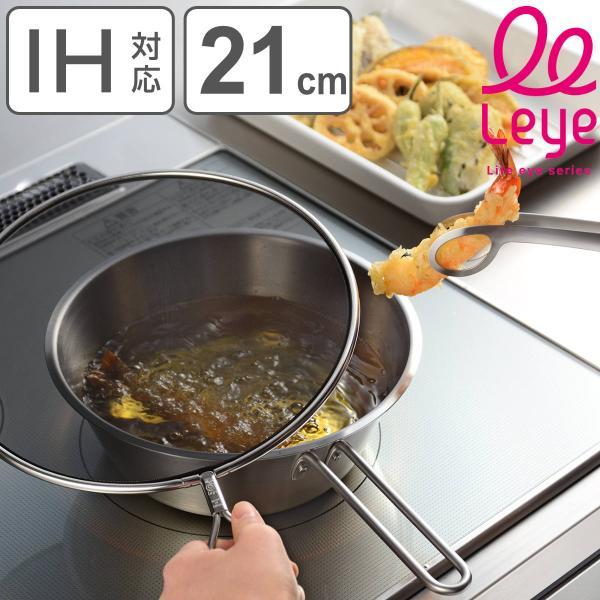 天ぷら鍋 メッシュ蓋で油ハネを防ぐオイルパン トング付き leye レイエ ( IH対応 ガス火対応 揚げ物鍋セット )