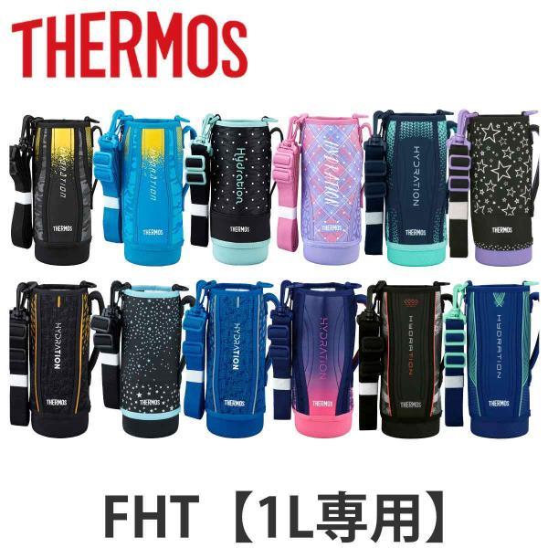 サーモス ハンディポーチ FHT-1000F 専用 水筒 部品 thermos ストラップ付 ( パーツ 水筒カバー ポーチ ケース 替え 買い替え 水筒入れ )