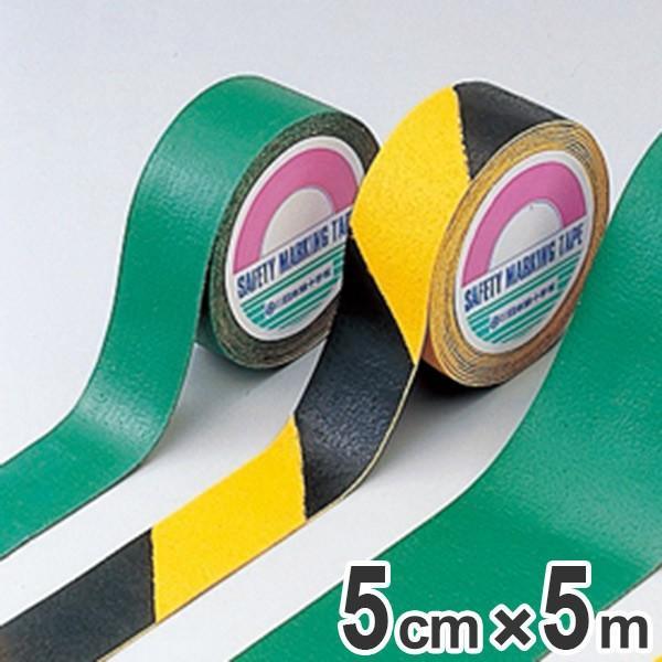 ラインテープ 50mm幅 5m 離けい紙 テープ 日本製 ( コンクリート アスファルト 道路 構内 路面 区画 標示 )