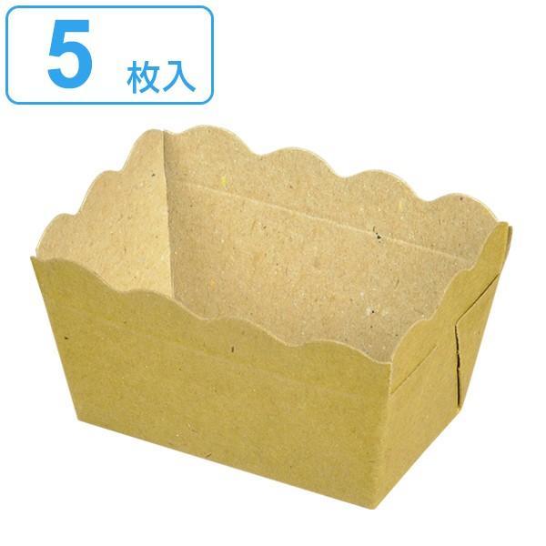 パウンドケーキ型 焼き型 紙製 プチ 5枚入 ベイクベイク ( パウンドケーキ 型 紙 ミニサイズ パウンド型 使い捨て )