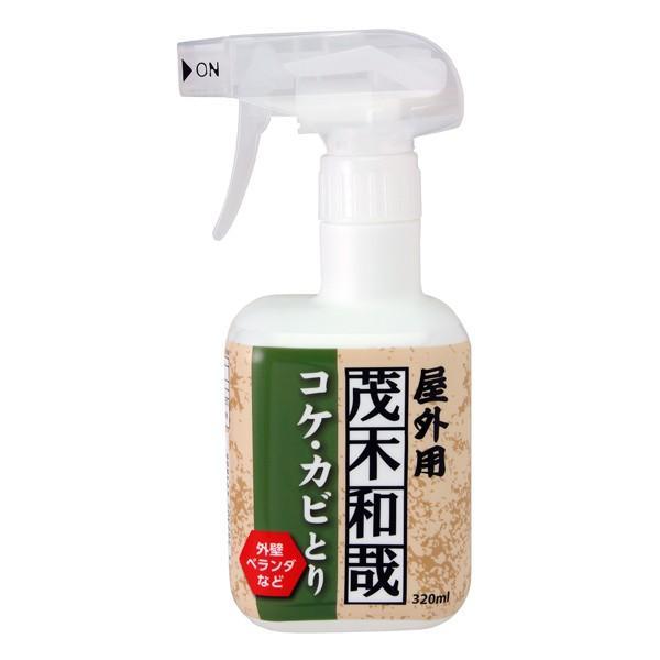 コケ取りカビ取り茂木和哉コケ・カビとりスプレー320ml洗剤(掃除汚れカビ)