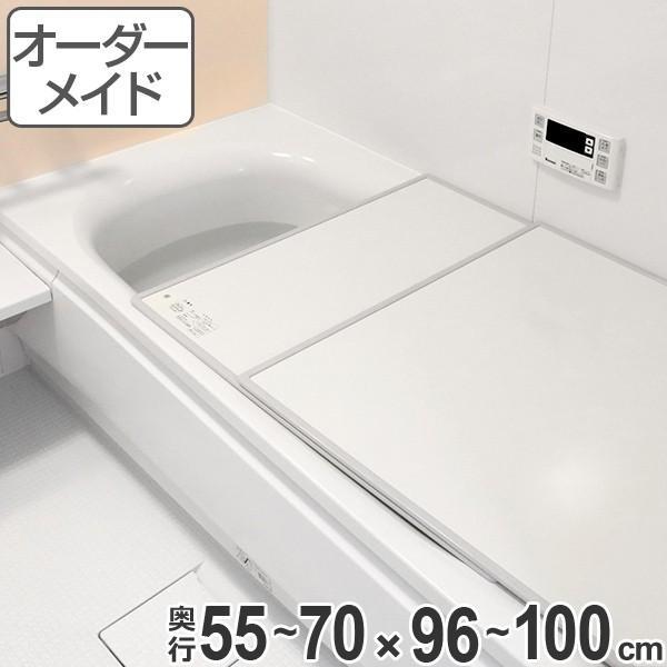 風呂ふた オーダー オーダーメイド ECOウォームneo ふろふた(組み合わせ)保温風呂ふた 55〜70×96〜100cm ( 風呂蓋 風呂フタ 冷めにくい )