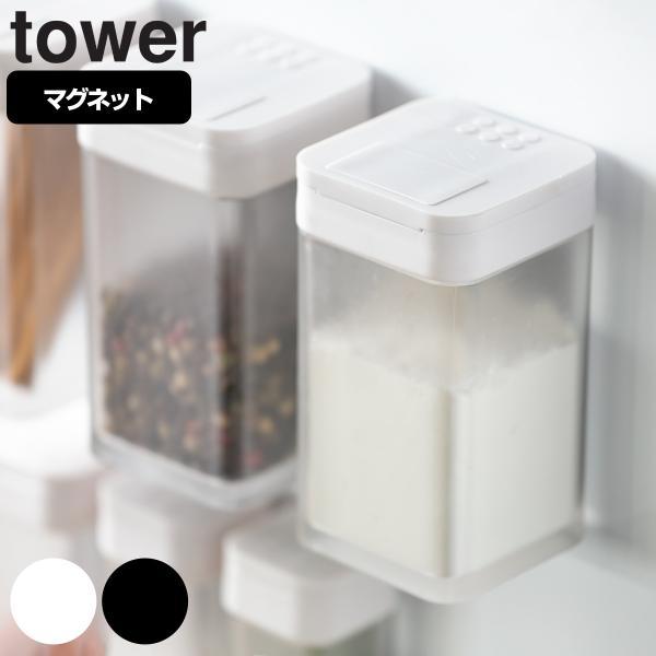 調味料入れ マグネット小麦粉&スパイスボトル タワー tower 山崎実業 ( スパイスボトル 調味料ボトル 調味料入れ )