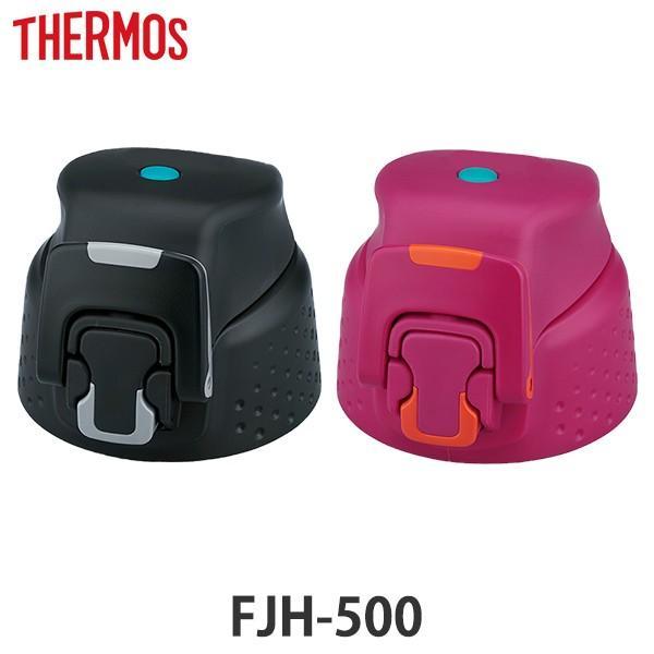 サーモスキャップユニットFJH-500専用thermos水筒部品パッキンセット付(蓋パーツ飲み口キャップユニット替え買い替えフタ
