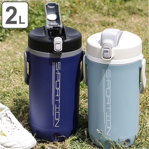水筒 ジャグ 2L 保冷 直飲み スポーション ワンタッチローダージャグ ( 大容量 直のみ 2リットル スポーツ 保冷専用 スポーツジャグ スポーツボトル )