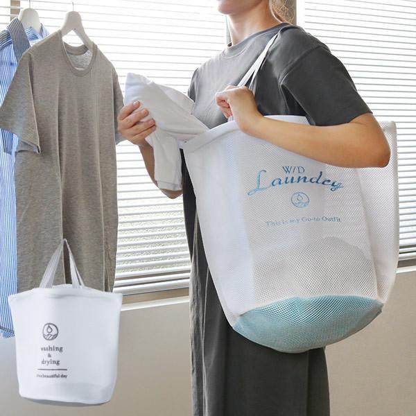 洗濯ネット W/D ランドリーネットバッグ ランドリーバッグ バッグ 大 大型 ( 洗濯用ネット コインランドリー用バッグ 肩掛け )