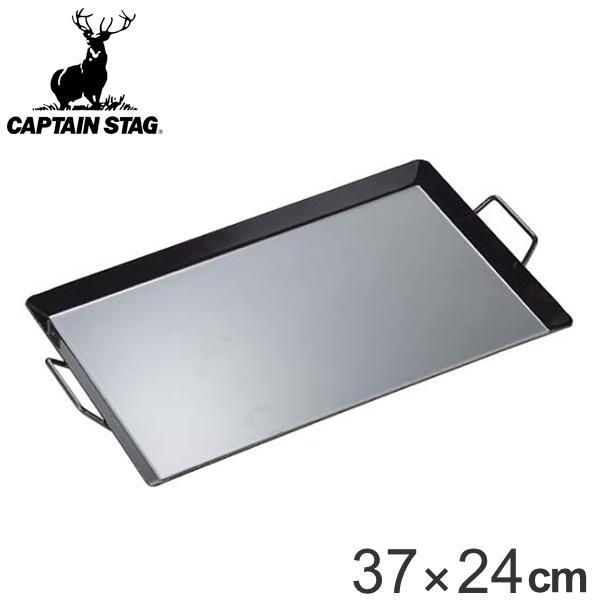 バーベキュー鉄板グリルプレートニューアイガーグリドル幅37×奥行24cmキャプテンスタッグCAPTAINSTAG(アウトドアプレ