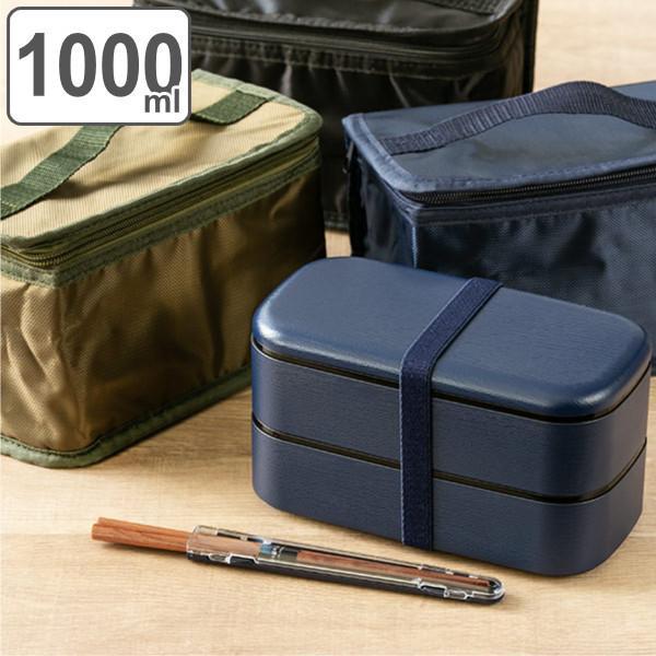 お弁当箱 2段 箸 ランチバッグ メンズデイリーランチセット 1000ml ( 弁当箱 ランチボックス 男子 大容量 )