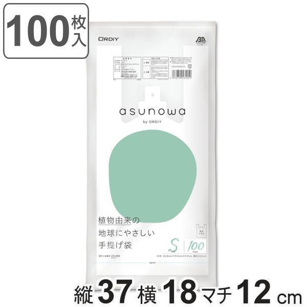 レジ袋 asunowa 100枚入り 縦37cm×横18cm バイオマス 厚み0.012mm 植物由来 手提げ袋 S 30号 乳白 ゴミ袋 ( ポリ袋 袋 買い物袋 )