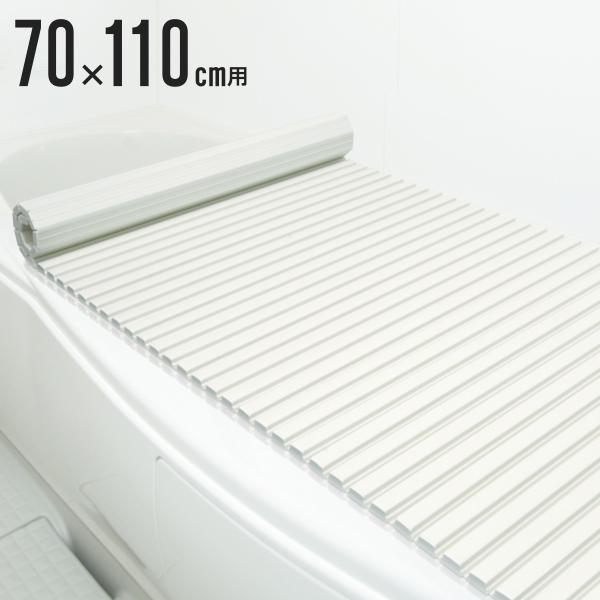 風呂ふた 70×110cm ポリプロ風呂フタ シャッター シャッター風呂ふた ( 風呂蓋 風呂 お風呂 ふた フタ 巻き蓋 )