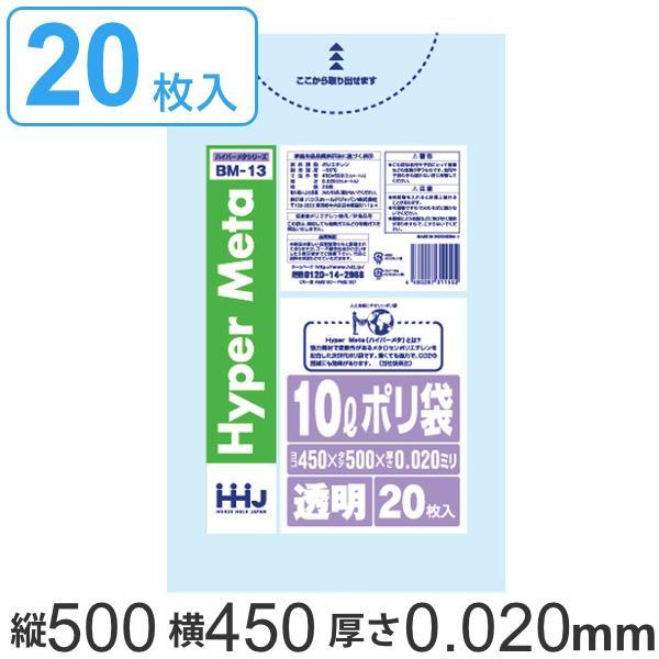 ポリ袋 10L 45x50cm 20枚入 透明 ( ゴミ袋 10 リットル 厚さ 0.02mm メタロセン 強化剤 つるつる ゴミ ごみ ごみ袋 小分け )