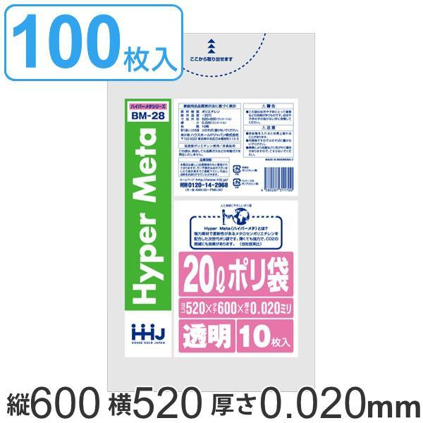 ゴミ袋 20L 60x52cm 厚さ0.02mm 10枚入り 10袋セット 透明 ( ポリ袋 20 リットル 厚さ 0.02mm 100枚 メタロセン 強化剤 つるつる まとめ買い )