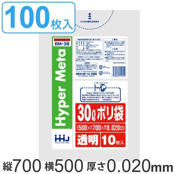 ゴミ袋 30L 70x50cm 厚さ0.02mm 10枚入り 10袋セット 透明 ( ポリ袋 30 リットル 100枚 メタロセン 強化剤 つるつる ゴミ ごみ ごみ袋 まとめ買い LLDPE )