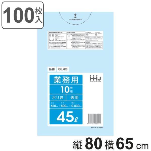 ゴミ袋 45L 80x65cm 厚さ 0.03mm 10枚入り 10袋セット 透明 ( ゴミ袋 45 リットル 100枚 つるつる ゴミ ごみ ごみ袋 まとめ買い LLDPE )