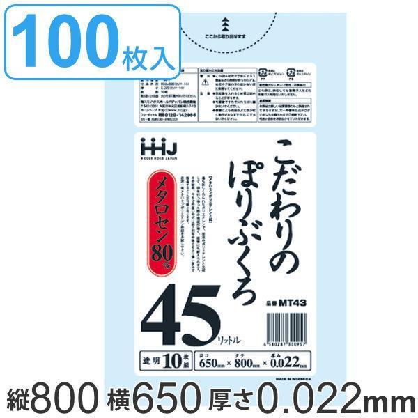 ゴミ袋 45L 80x65cm 厚さ0.022mm 10枚入り 10袋セット 透明 ( ポリ袋 45 リットル 100枚 まとめ買い つるつる メタロセン 強化剤 LDPE 伸縮 強度 )