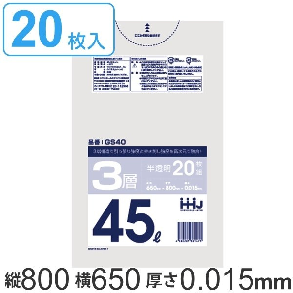 ゴミ袋 45L 80x65cm 厚さ0.015mm 20枚入り 半透明 ( ポリ袋 45 リットル 3層 しゃかしゃか シャカシャカ ゴミ ごみ 袋 HDPE LLDPE )
