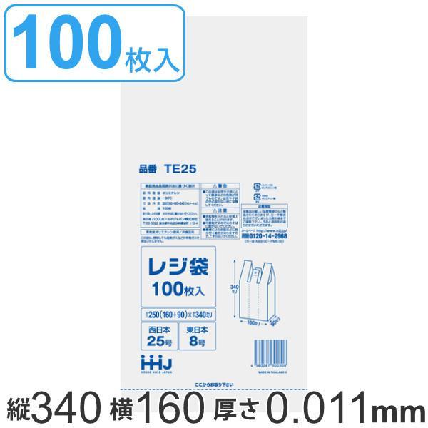 レジ袋 34x16cm マチ9cm 厚さ0.011mm 100枚入り 西日本25号 東日本8号 取っ手付き 白 ( ポリ袋 手提げ 買い物袋 100枚 白色 規格 関西 25号 関東 8号 )