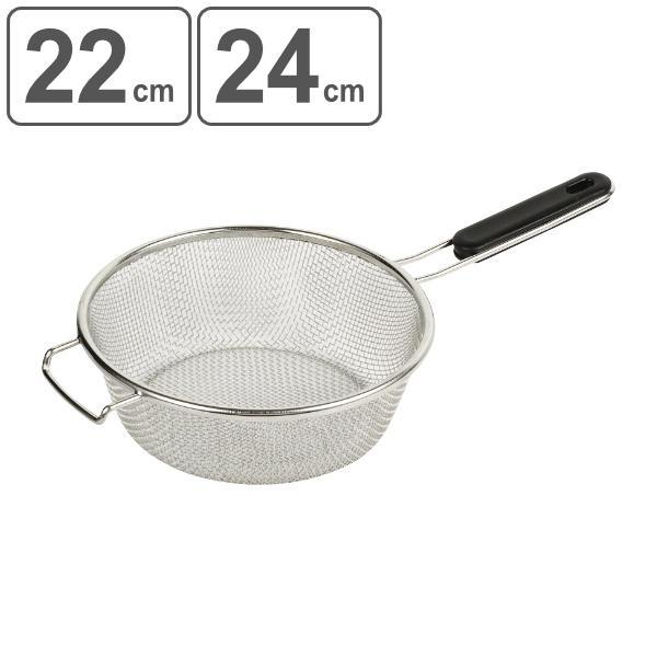 ザル セモリナ フライパンストレーナー 22・24cm兼用 ( ざる ステンレス 茹でザル 湯切り 水切り かご 22センチ 24センチ 持ち手付き )