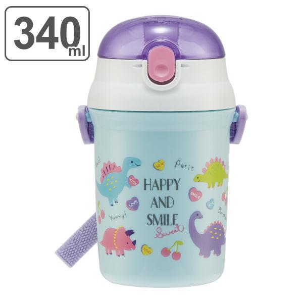 水筒 キッズ ストローボトル ハッピー&スマイル 340ml 子供 ( 食洗機対応 ストローホッパー 軽量 プラスチック 恐竜 )
