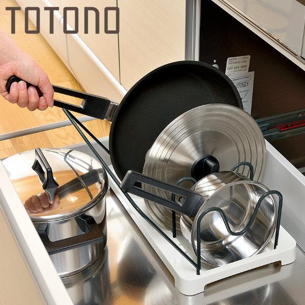 キッチン 収納 鍋フライパンスタンド N レギュラー トトノ 引き出し用 ( キッチン収納ケース システムキッチン フライパンスタンド 鍋蓋スタンド 鍋蓋立て )