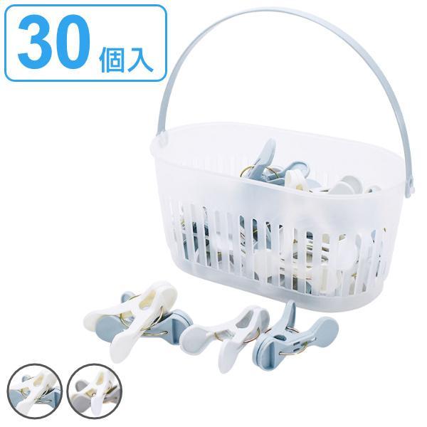 洗濯バサミ 30個入 W/D ランドリーピンチ 洗濯ピンチ 洗濯 ( 洗濯ばさみ ピンチ かご ピンチカゴ 洗濯小物 収納 )