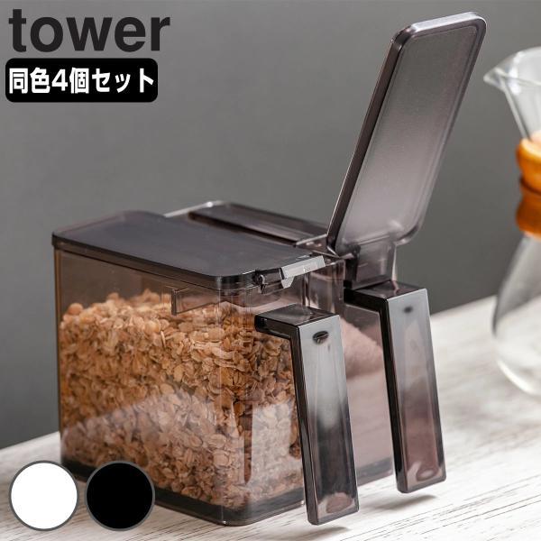 調味料入れ 調味料ストッカー タワー tower 山崎実業 S 350ml 4個セット ( 調味料ケース 調味料ポット スパイス容器 )