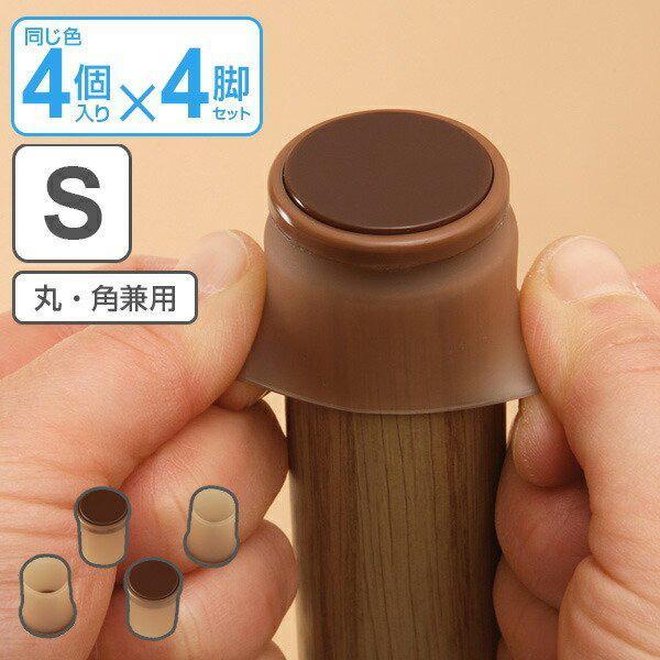 脚ピタキャップ イス・テーブル脚用 丸・角兼用 S 4個×4脚セット 椅子 足 カバー シリコン ( アシピタキャップ イス いす )