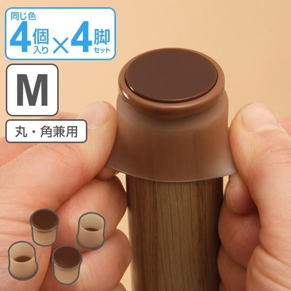 脚ピタキャップ イス・テーブル脚用 丸・角兼用 M 4個×4脚セット 椅子 足 カバー シリコン ( アシピタキャップ イス いす )