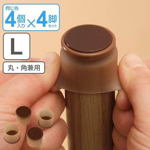 脚ピタキャップ イス・テーブル脚用 丸・角兼用 L 4個×4脚セット ( アシピタキャップ イス いす カバー )