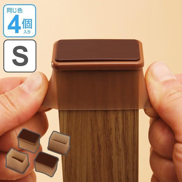 脚ピタキャップ イス・テーブル脚用 長方形用 S 4個入 椅子 足 カバー シリコン ( アシピタキャップ イス いす )