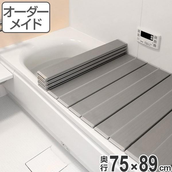 風呂ふた オーダー オーダーメイド ふろふた 風呂蓋 風呂フタ ( 折りたたみ式 ) 75×89cm 銀イオン配合 特注 別注 ( 風呂 お風呂 ふた )