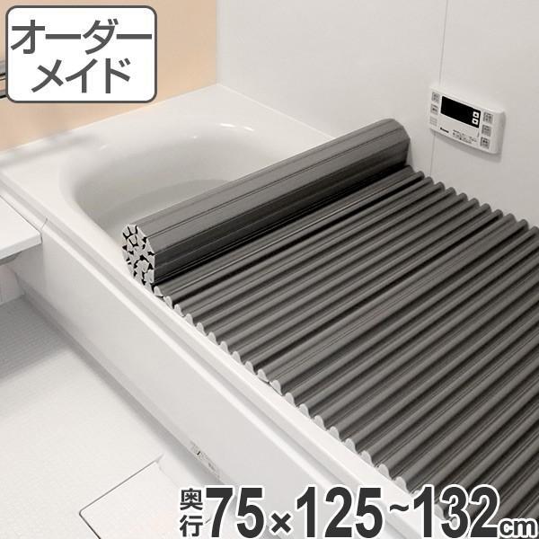 風呂ふた オーダー オーダーメイド ふろふた 風呂蓋 風呂フタ イージーウェーブ 75×125〜132cm 銀イオン配合 ( 風呂 お風呂 ふた )