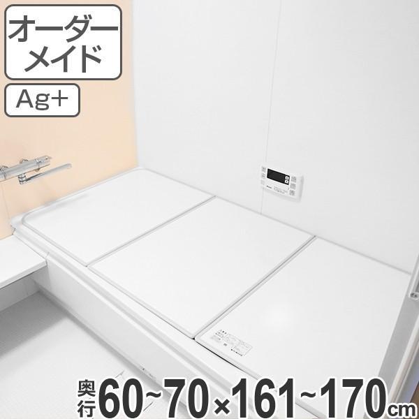 風呂ふた オーダー オーダーメイド ふろふた 風呂蓋 風呂フタ ( 組み合わせ ) 60〜70×161〜170cm 銀イオン配合 3枚割 特注 別注 ( 風呂 お風呂 ふた )