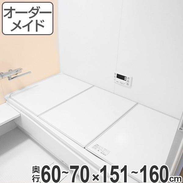 風呂ふた オーダー オーダーメイド ふろふた 風呂蓋 風呂フタ ( 組み合わせ ) 60〜70×151〜160cm 3枚割 特注 別注 ( 風呂 お風呂 ふた )