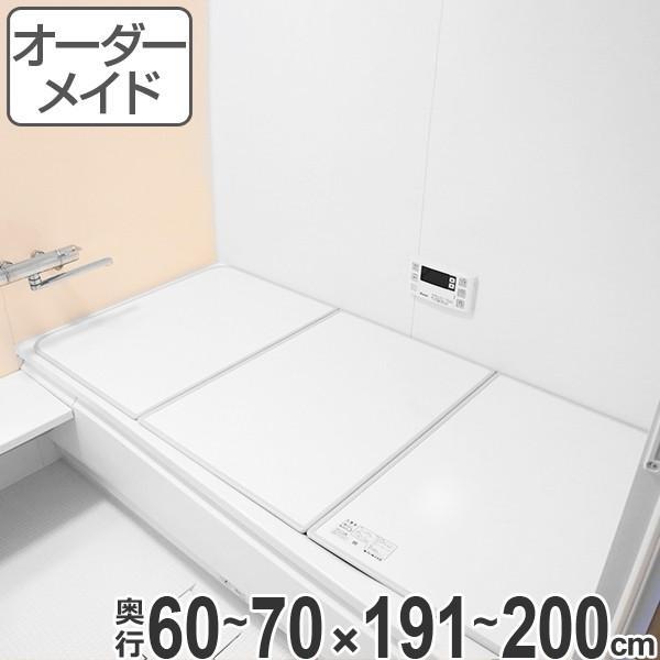 風呂ふた オーダー オーダーメイド ふろふた 風呂蓋 風呂フタ ( 組み合わせ ) 60〜70×191〜200cm 3枚割 特注 別注 ( 風呂 お風呂 ふた )
