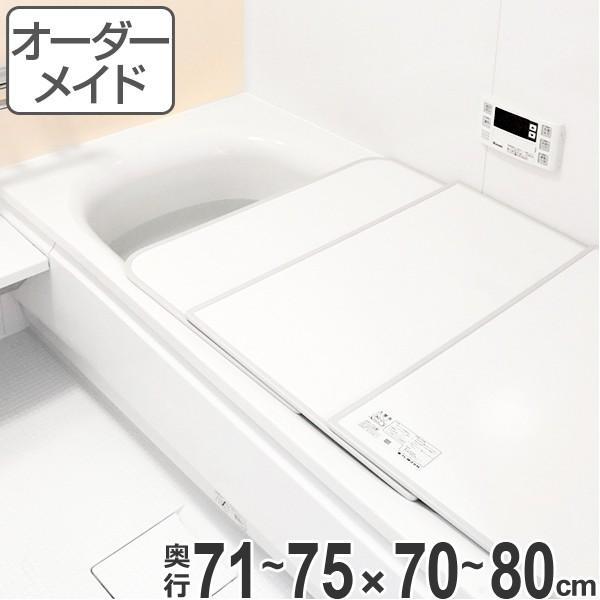 風呂ふた オーダー オーダーメイド ふろふた 風呂蓋 風呂フタ ( 組み合わせ ) 71〜75×70〜80cm 特注 別注 ( 風呂 お風呂 ふた )