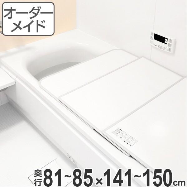 風呂ふた オーダー オーダーメイド ふろふた 風呂蓋 風呂フタ 風呂ふた(組み合わせ) 81〜85×141〜150cm 日本製 国産 ( 風呂 お風呂 ふた )